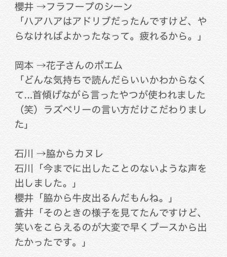 【2/26 初恋モンスター イベント】1時間目 社会 「自分が演じたお気に入りのシーンは?」脇からカヌレのシーンを大真面