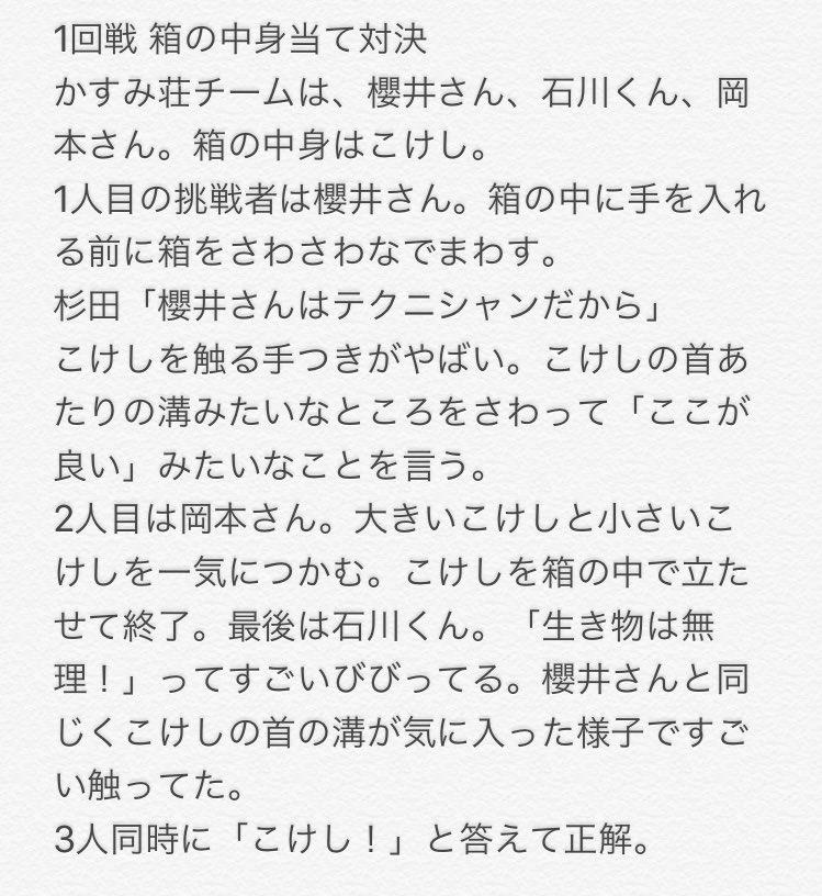 【2/26 初恋モンスター イベント】3時間目 体育の時間・1回戦 箱の中身当て対決・2回戦 あやとび対決