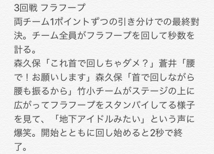 【2/26 初恋モンスター イベント】3時間目 体育の時間・3回戦 フラフープ対決フラフープという名目でキャストさんたち