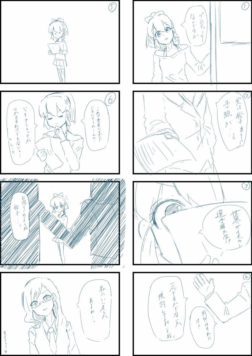 #堀裕子 #八神マキノ #エスパーエスパー(仮)ハンターハンターのパロはこんな感じでやっていきたい(;^ω^)まだ、ハン