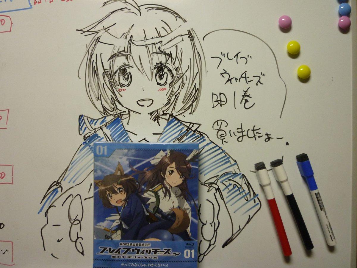幻影ヲ駆ケル太陽もいいけどブレイブウィッチーズもねブルーレイ1巻買いました~