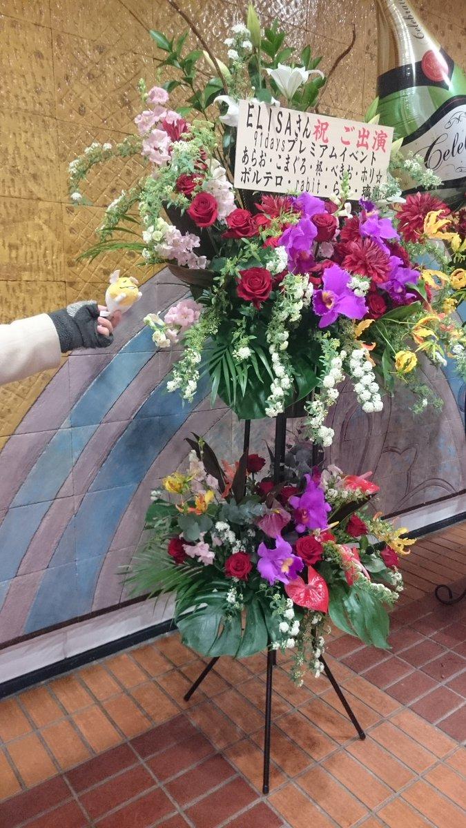 91daysイベントに出演のELISAさんへお花をおくリました。赤だけでなくすごく豪華にしあがってました。