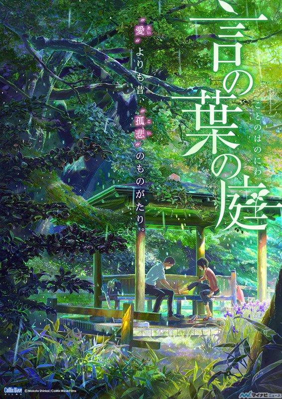 新海誠監督『言の葉の庭』『秒速5センチメートル』、テレビ朝日で放送決定