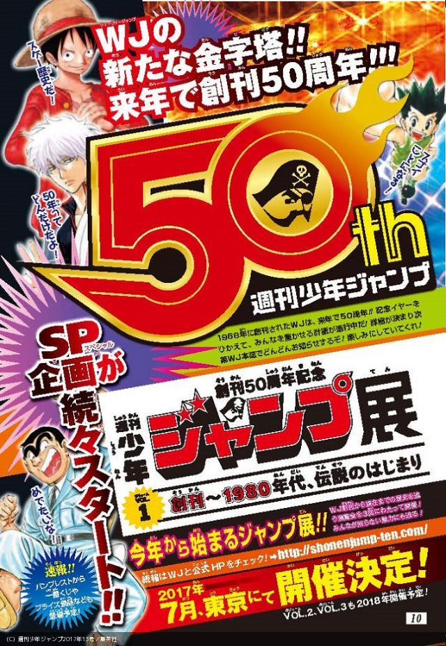 「週刊少年ジャンプ」の歴史を一挙!創刊50周年記念・展覧会が開催決定 #ジャンプ https://t.co/W4t8dyQH6B
