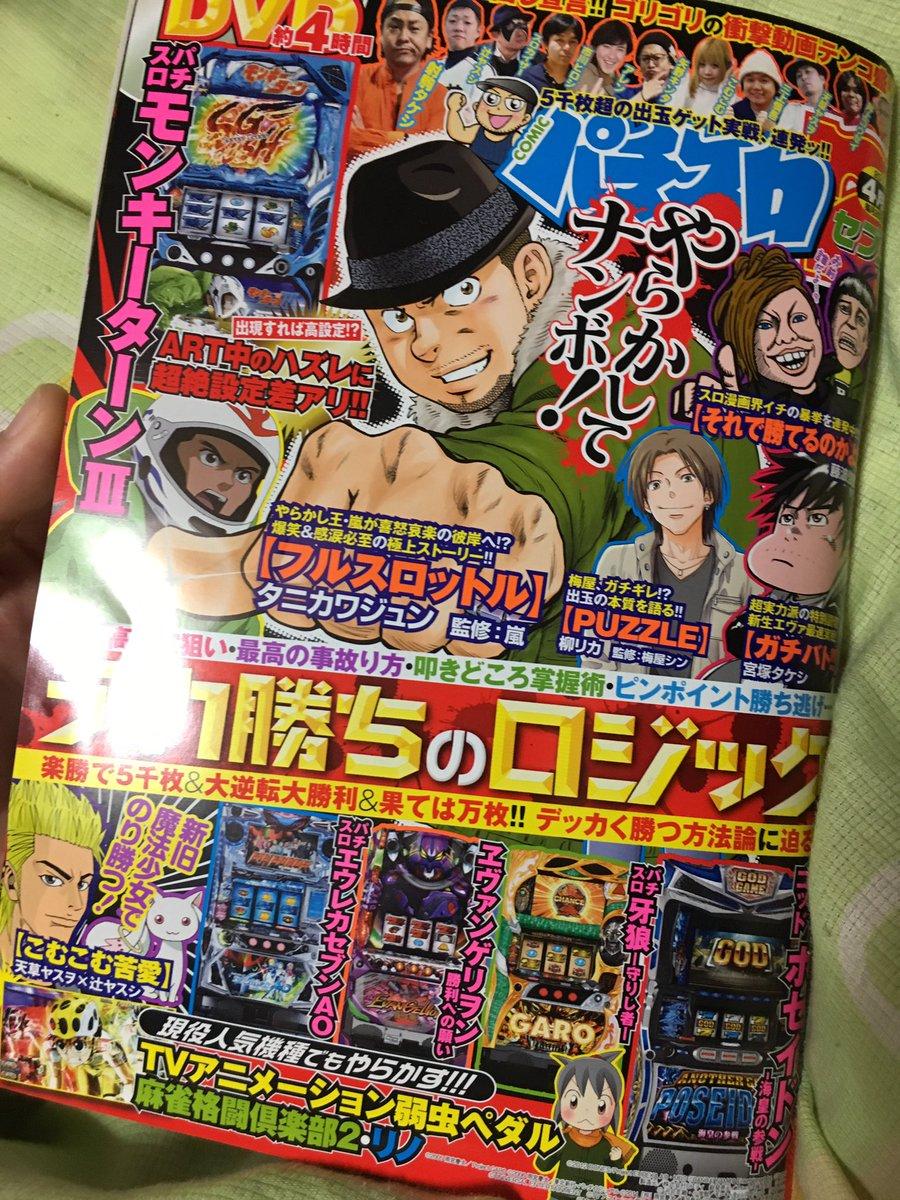 パチスロ7の最新号は只今発売中。「慎吾と皇帝」で牙狼を打ったり、動画でも2人で実戦してたりします。あと、若手ライターさん