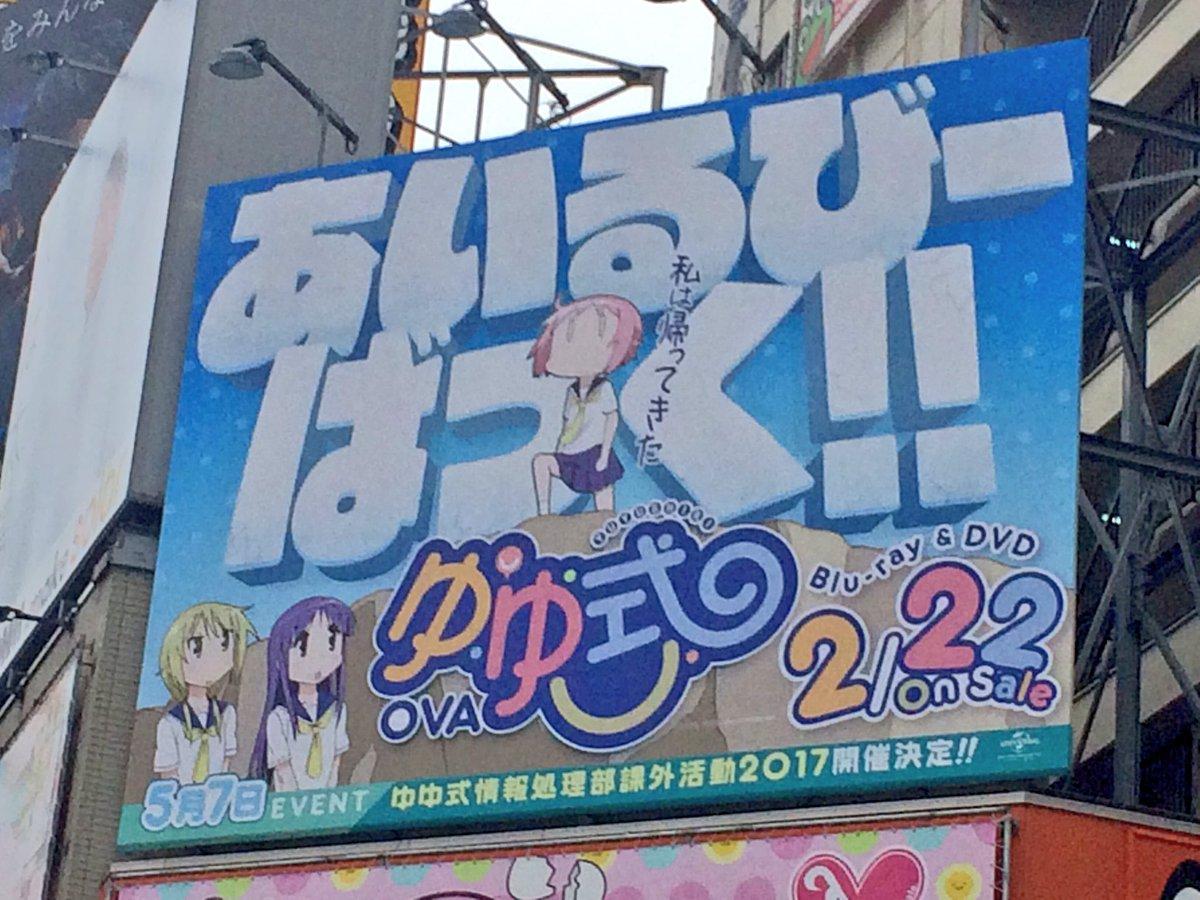 【ゆゆ式】アキバ中央通りにある「私は帰ってきた『あいるびーばっく!!』」という看板。ちなみにこちらの「ゆゆ式 OVA B