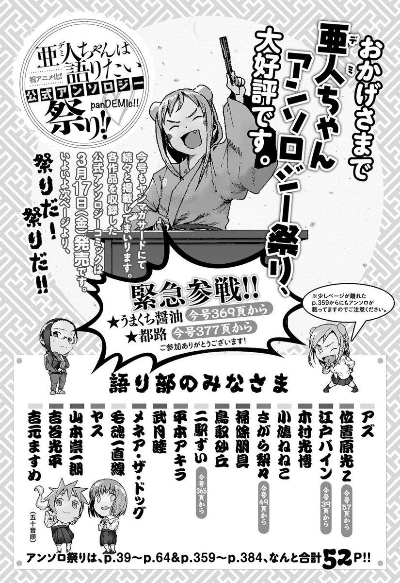 『亜人(デミ)ちゃんは語りたい』公式アンソロジー祭り!! ヤンマガサードで好評を博した毛魂一直線先生のアンソロが本誌に再