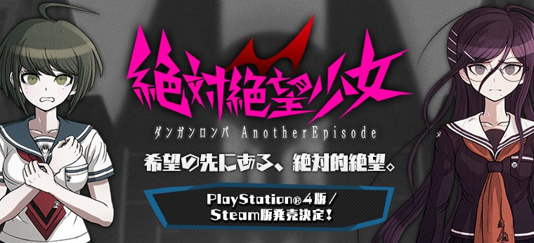 PlayStation4/PC(STEAM)版『絶対絶望少女 ダンガンロンパ Another Episode』、2017