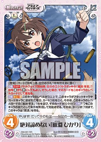 【今日のカード】2017年3月24日発売予定ChaosTCGブースターパック「ブレイブウィッチーズ」よりカードを3種公開