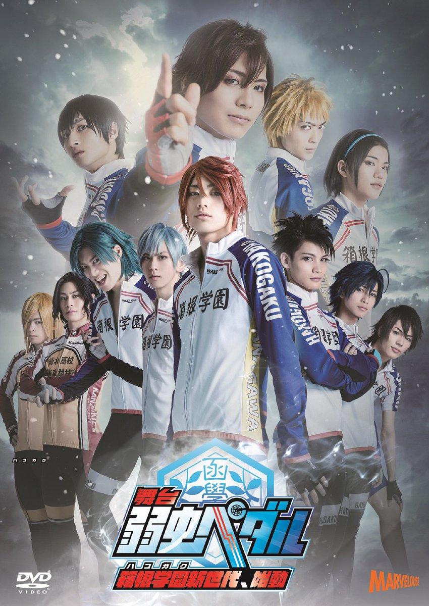 【BD・DVD情報】舞台『弱虫ペダル』~箱根学園新世代、始動~の3/18Blu-ray・DVDイベントのお申込みは明日2