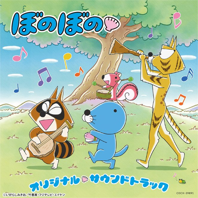 【オンエア情報】2/22に発売されたTVアニメ『ぼのぼの』オリジナル・サウンドトラックから「bonobonoする」が文化