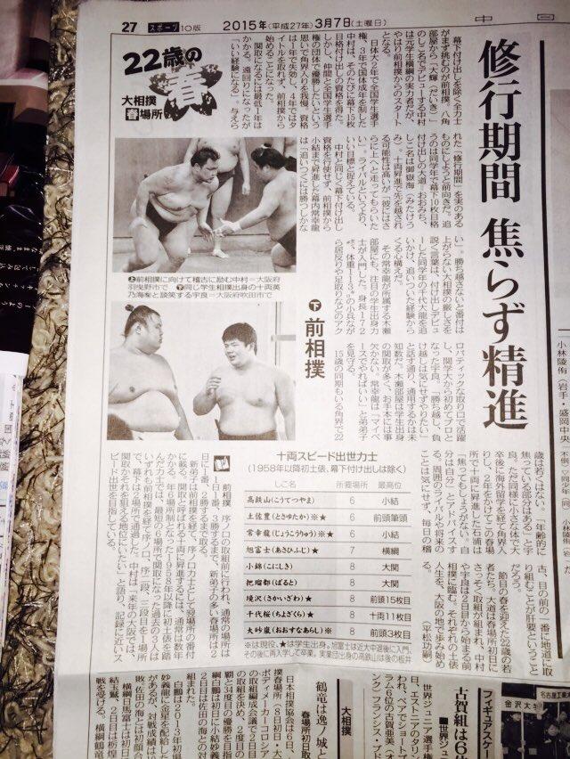 北勝富士大輝の画像 p1_10