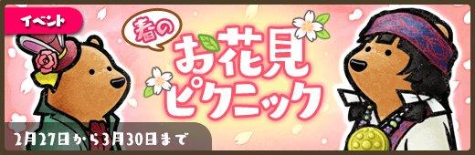 【新イベント】『春のお花見ピクニック』が始まったよʕ´ɷ`ʔ♪ 今回のイベントはなんとあの「くまみこ」コラボ!まちちゃん