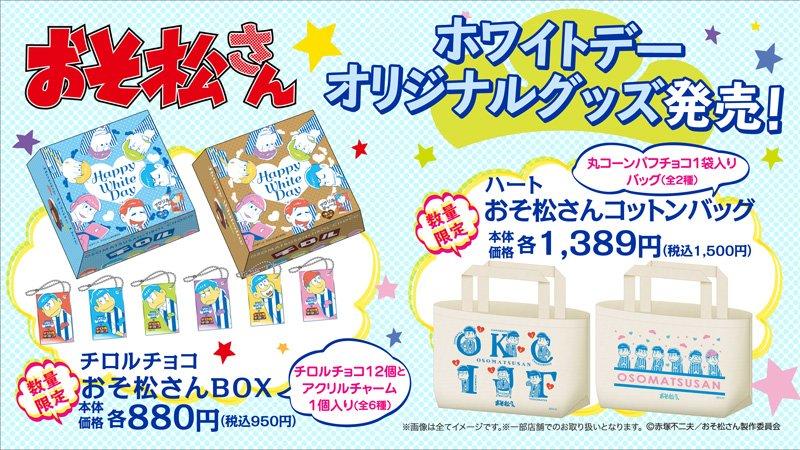 【予告】2/28(火)からおそ松さんホワイトデーオリジナルグッズが発売されます♪お楽しみに(^^) #おそ松さん #ロー