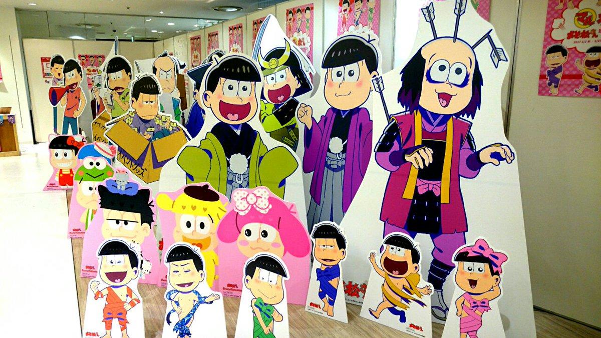 『「○松さん」おそ松さん×THEキャラSHOP池袋マルイ店』本日最終日「19時」までの営業となります!最終日なのでパネル