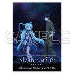 【予約受付中!】『planetarian』イラスト&インタビューBOOK -#planetarian_anime