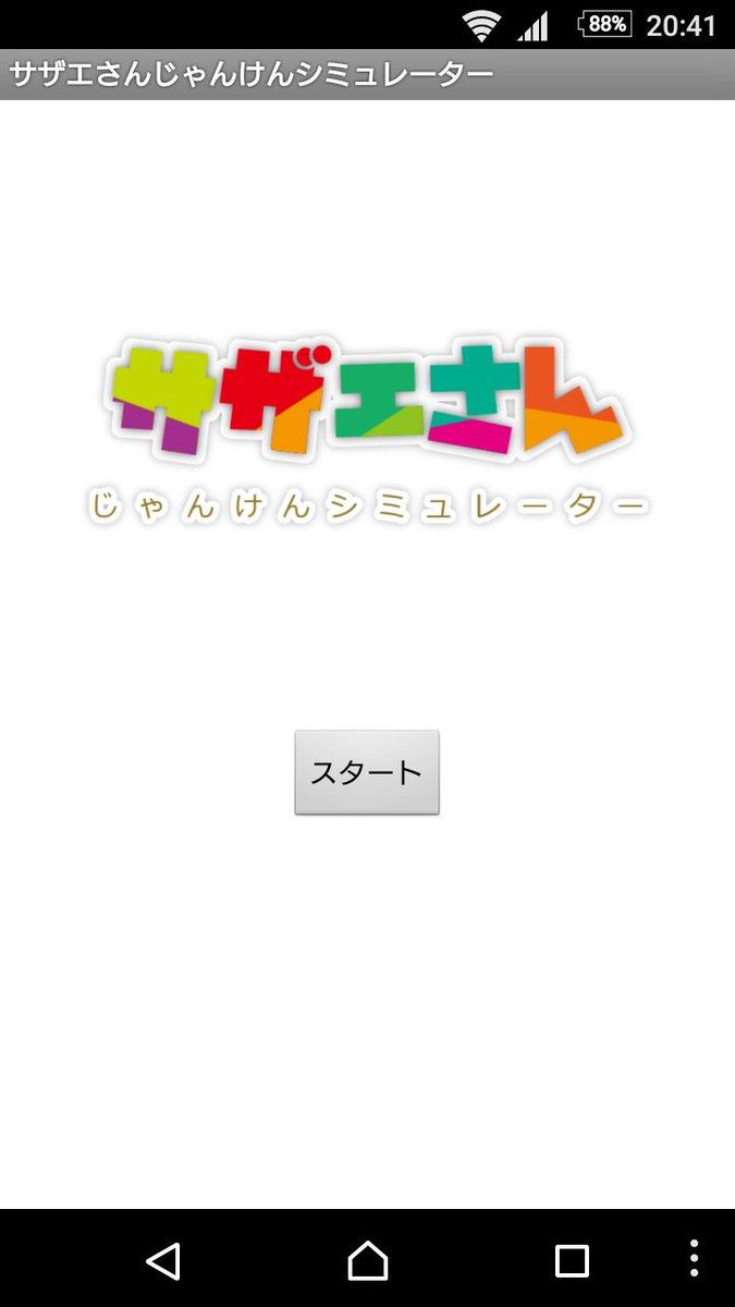 【お知らせ】当研究所は、Android用オリジナルゲームアプリ『サザエさんじゃんけんシミュレーター』を開発しました。サザ