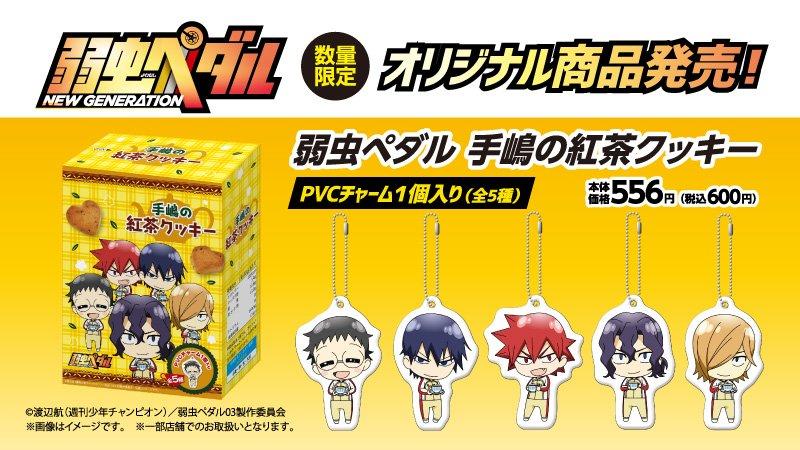 【予告】2/28(火)から『弱虫ペダル』オリジナル商品が発売♪ティーブレイクにぴったりの紅茶クッキーはいかがでしょうか(