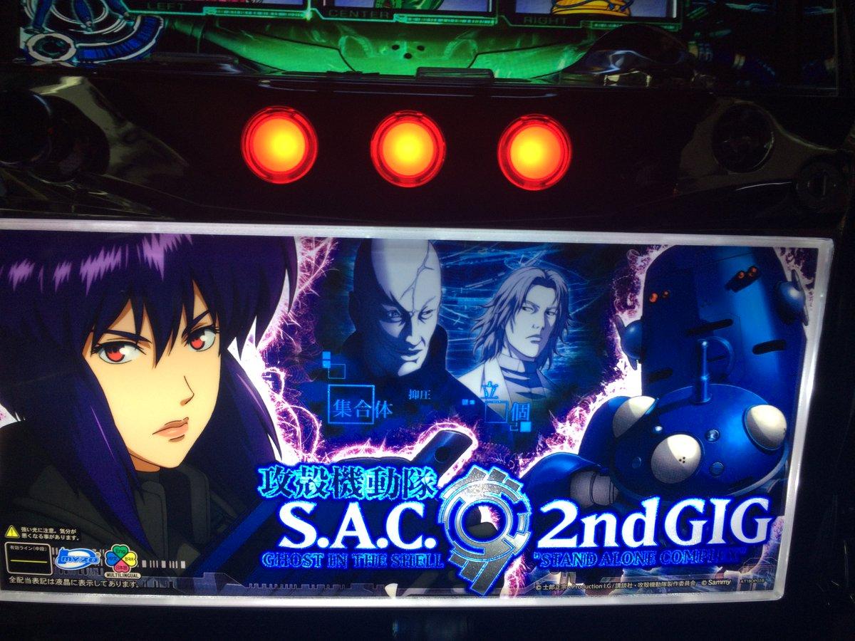 みんなが注目している「パチスロ 攻殻機動隊S.A.C. 2nd GIG」と「パチスロ獣王 王者の覚醒」の打ってきましたよ