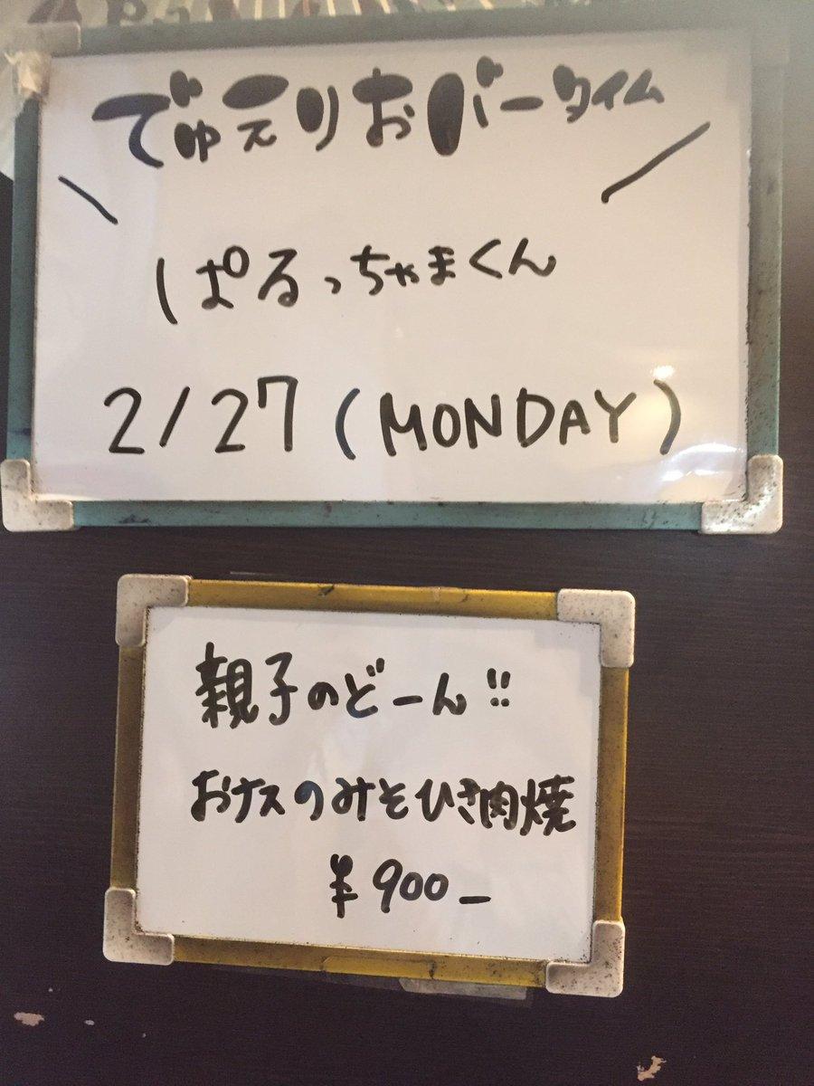 でゅえりおバータイムですよぅ!ぱるが待ってるんですよぅ!!今日は可愛いメイド服なんですよぅ!!!!ぴあ!🙄タッグデュエル