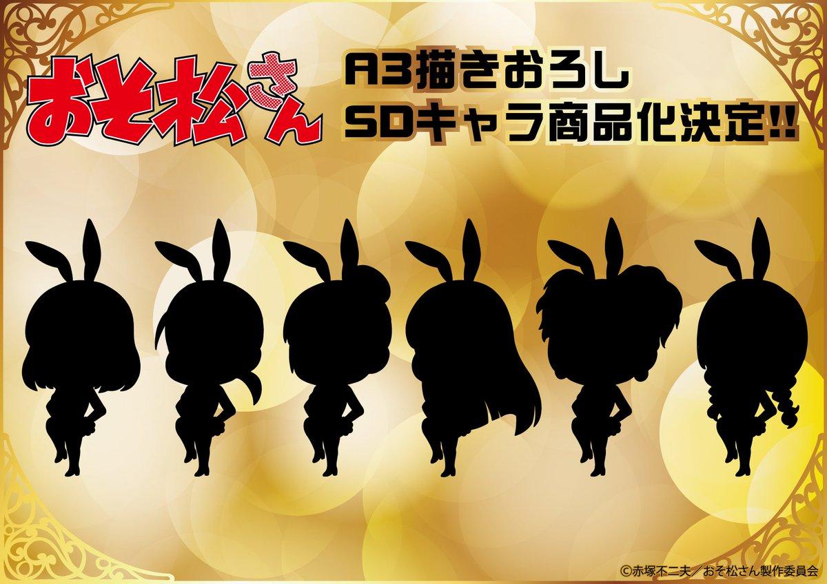 「おそ松さん」のA3描き下ろしSDキャラが商品化決定!!詳細は後日公開です!ぜひお楽しみに!#おそ松さん