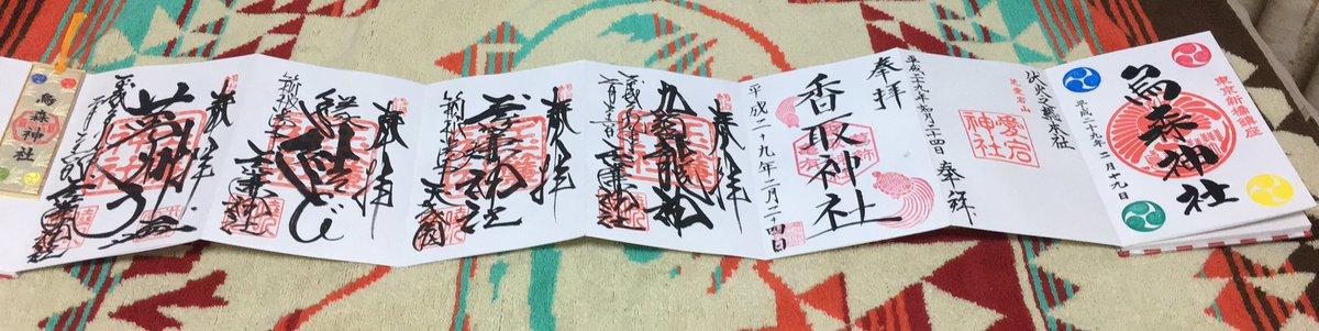 関東滞在3日間で、神社⛩4箇所行けました…∞ෆ⃛∞…∞ෆ⃛∞… 天成園内にある神社は5種類の御朱印頂きました。鳥さんにも