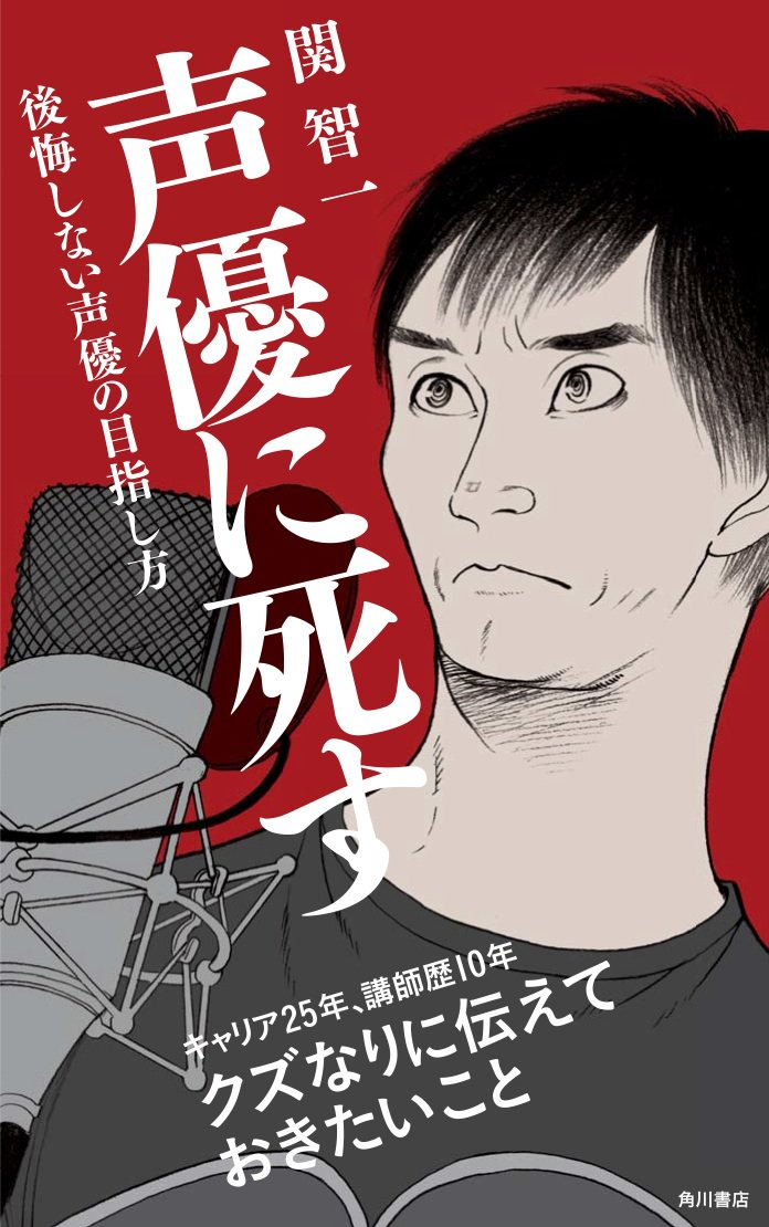 3月18日(土)発売の声優・関智一さんのご著書「声優に死す」のカバーイラストは、雲田はるこさんによる描き下ろしです☆ 「