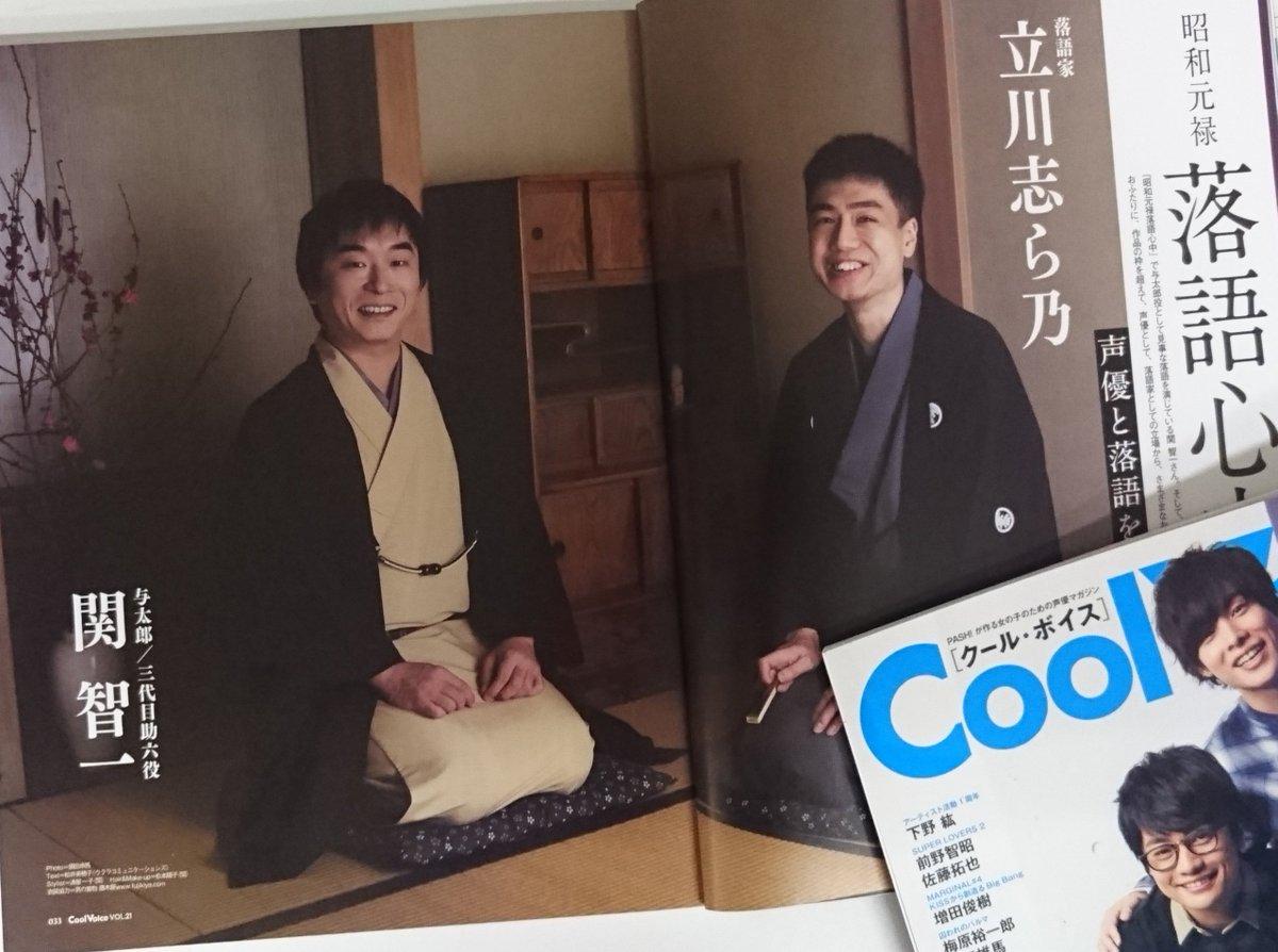 本日発売Cool Voice Vol.21『昭和元禄落語心中』。関智一さんとその落語の師匠・立川志ら乃さんによる対談が実