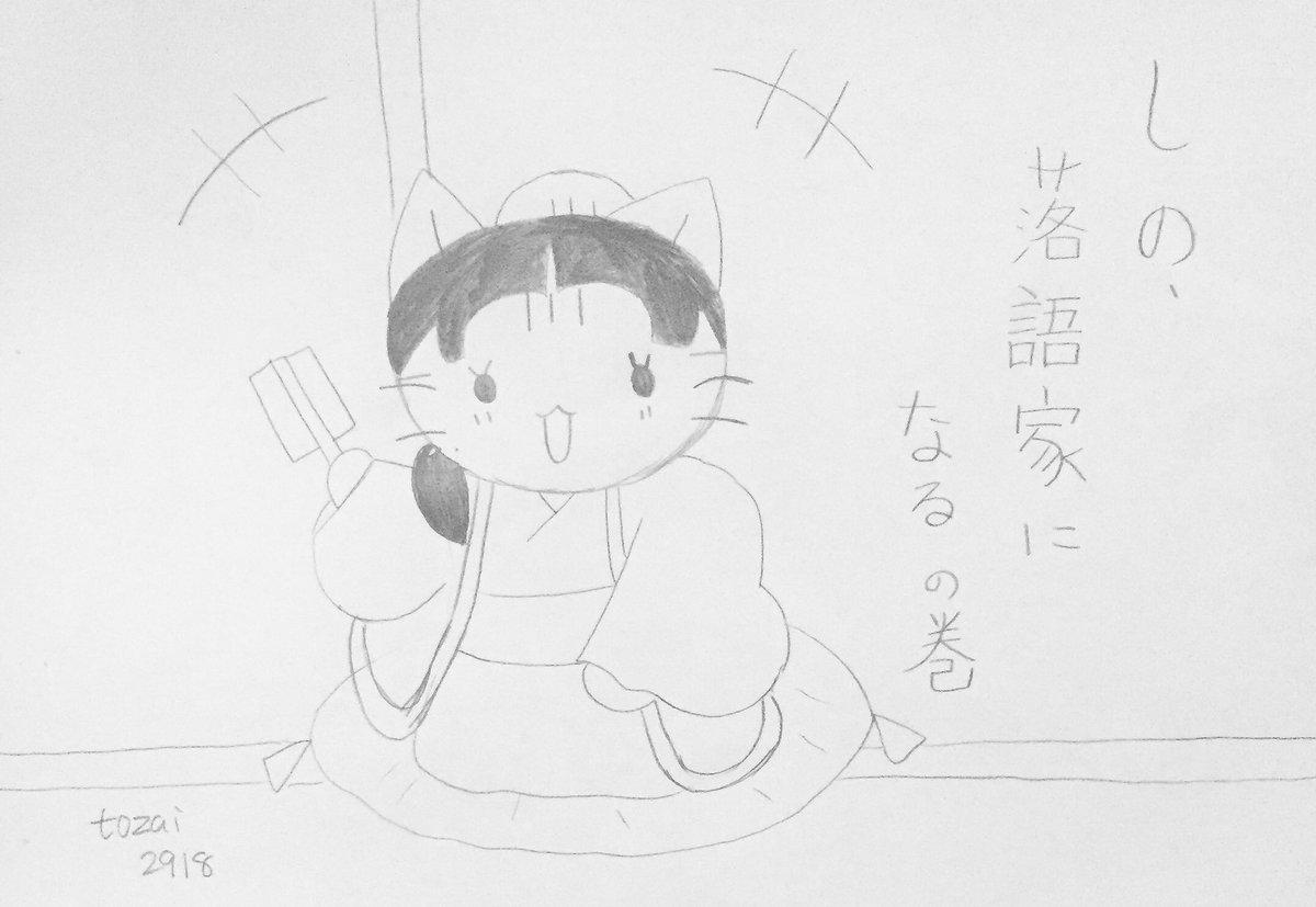 今日のねこねこ日本史   121回しのが落語家に?はい!今回は中の人ネタです(笑)ワタシと母は大河ドラマで、しのが出ると