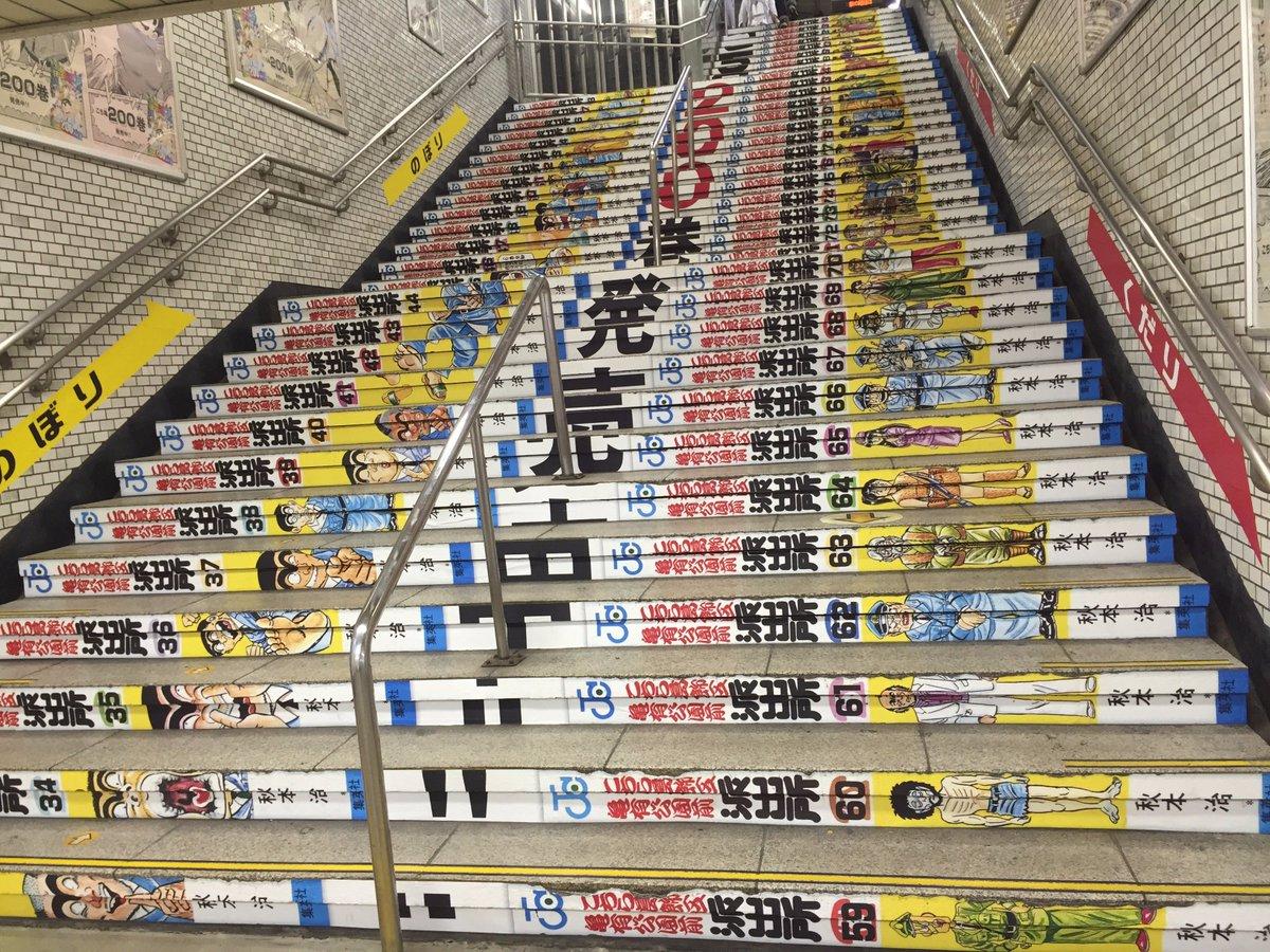 こち亀フィーバーの時も亀有駅の階段がこんな感じでしたね(笑)いつの間に貼るんでしょうねぇ。ホント驚きです✨