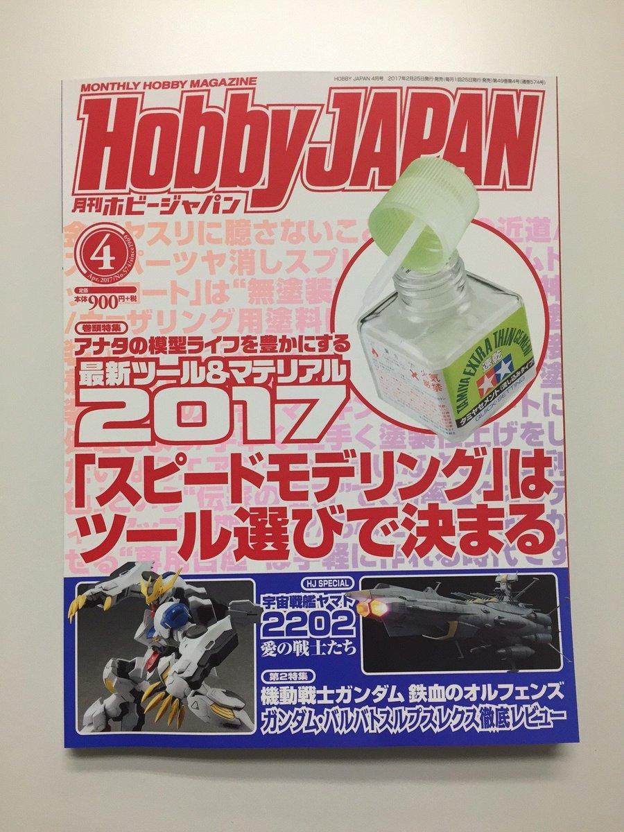 現在発売中の月刊ホビージャパン4月号は…集中連載第1回『魔界新報』にてコラボ中の『FFXIV』スクウェア・エニックス制作
