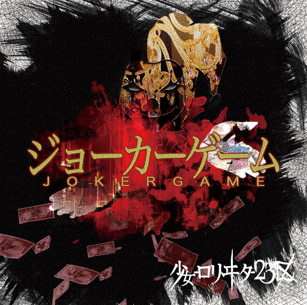 復活第一弾シングル「ジョーカーゲーム」収録曲タイトル&ジャケット公開!!2017.3.22(wed) Relea