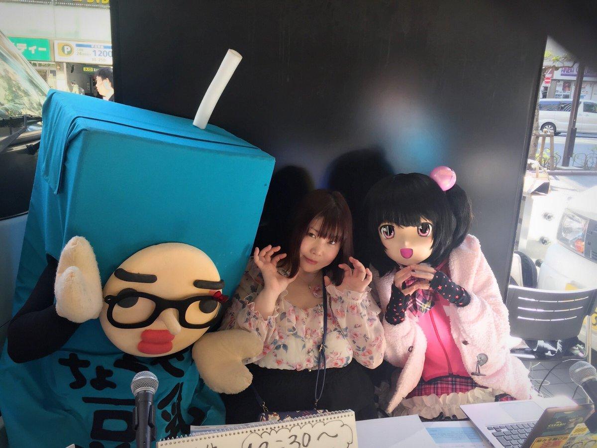 昨日はありがとうもっちʕ•ᴥ•ʔ💖💖💖桃知みなみ 「桃知×絶品グルメ@アキバ大好き!祭り #akiba_df」 ⇒ #ア