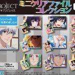B-PROJECT~鼓動*アンビシャス~ ミニクリアファイルコレクション 第2弾
