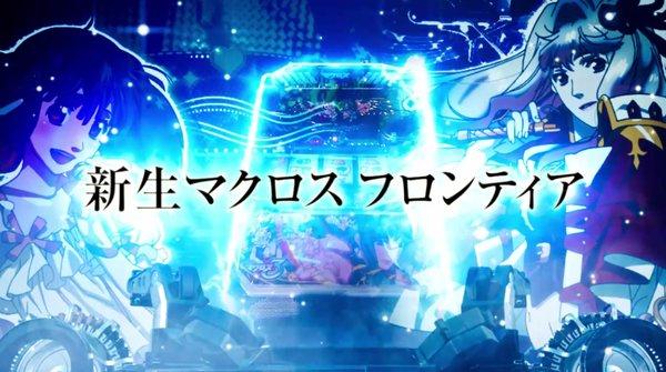 【新台】SANKYO「パチスロマクロスフロンティア3」先行映像公開キタ━(゚∀゚)━!! ゲーム性一新・新筐体・新曲収録