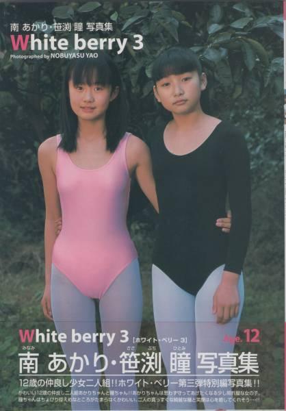 南あかり・笹渕瞳 写真集 white berry3 12歳