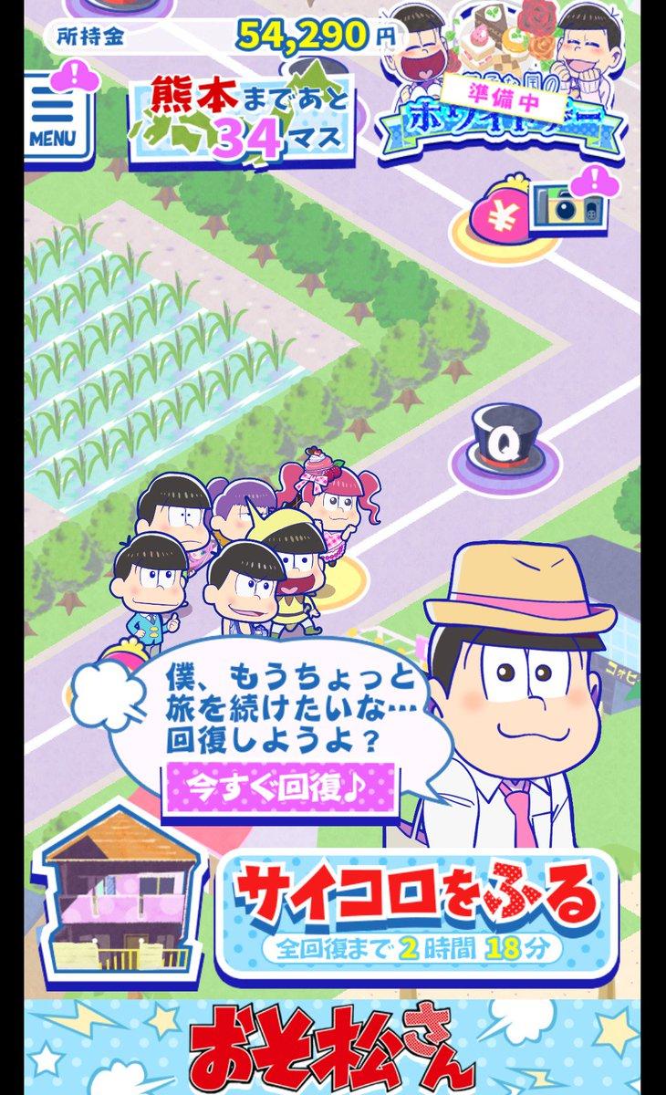おそ松さんと日本全国を旅しよう♪#たび松