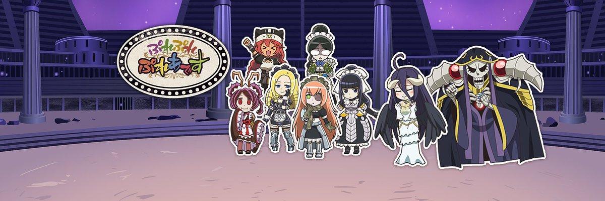 劇場版オーバーロード公開を祝してヘッダーを期間限定で変えてみたよ!#overlord_anime #ぷれぷれぷれあです