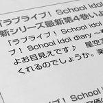 【2月28日(3)】加えて、2015年の今日『ラブライブ! School idol diary 〜春色バレンタイン☆〜』