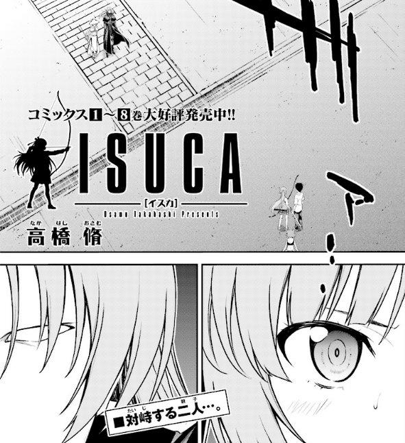 【更新情報】 コミックス第8巻好評発売中!! 『ISUCA』 妖魔に襲われたところを美少女に助けられた真一郎。彼女が妖魔