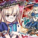 ペリーヌ、誕生日おめでとう!!! ヾ(*´∀`*)ノ#sw_kiseki#ペリーヌ・クロステルマン生誕祭#ペリーヌ・クロ
