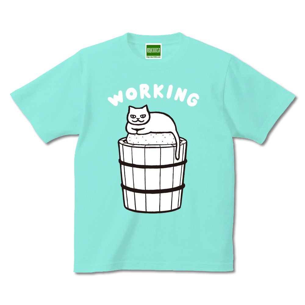 【悪意1000%Tシャツ情報】みずしな孝之先生デザイン『WORKING』ぬか樽の上に一匹の猫。どうやら漬け物石として「仕