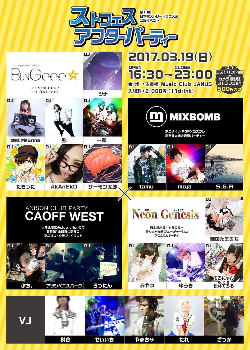 3月19日(日)日本橋ストリートフェスタ2017公認のアフターDJイベントを開催!CAOFF WESTも参加します!僕は