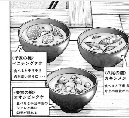 金田一少年の事件簿、ロクな飯が出てこない