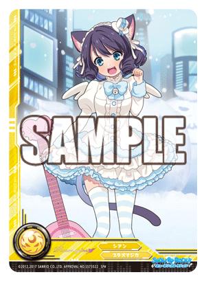 4/28に新発売のカードゲーム「SHOW BY ROCK!!ミューモンコレクション」のシアン・クロウのカードを初公開!!