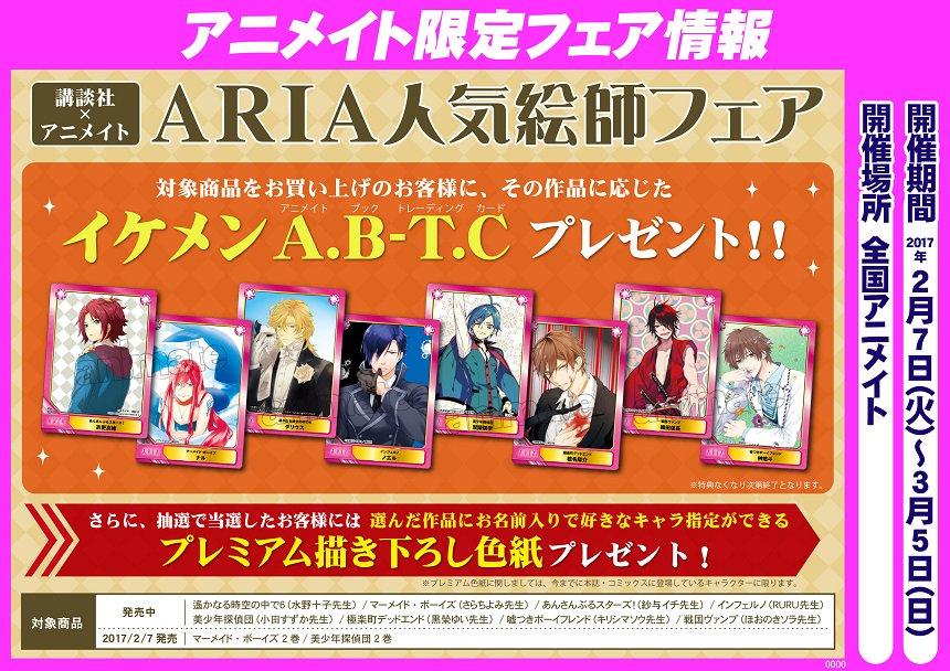 【書籍入荷情報】『ARIA 4月号』が発売しましたコォ!!アニメイトオリジナル特典には初恋モンスター・小野健斗のブロマイ