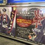 東京、JR中野駅でアニメ「鬼平」の大きなポスター連貼りを発見! 南口-北口の中央通路沿い。平蔵さまが睨みをきかせておりま