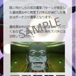 【パチスロ宇宙戦艦ヤマト2199】 2/28(火)新情報更新しました!プレイする上でちょっと楽しくなる情報サイト『情報部