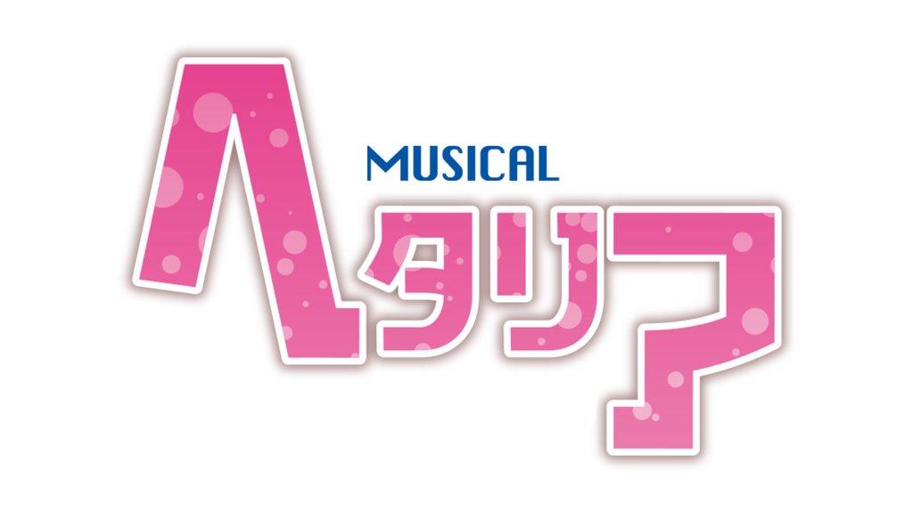 東京・大阪の2大都市にて開催されるミュージカル『ヘタリア』第3弾の公演期間が決定!