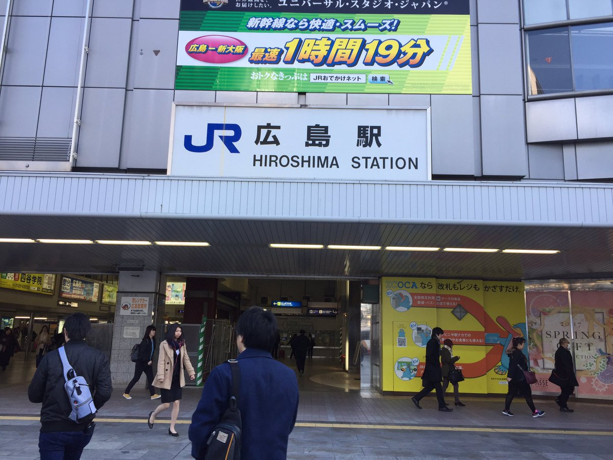 広島行ってきたー!!昨日の夜行って今帰ってるから、実質15時間くらいしか滞在しなかったけど…( ̄▽ ̄;)朝3時に着いて、